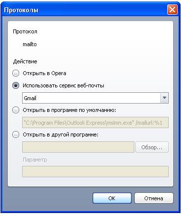Как добавить сервис веб-почты Gmail в браузер Opera?