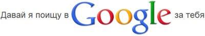 Давай я поищу в Google за тебя. Разве это так трудно?