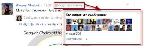 Интересные функции и фишки Google+