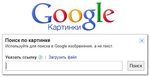 Как найти по картинке если google не находит