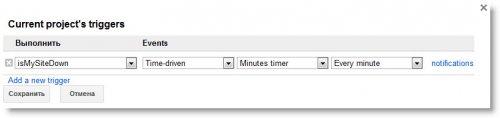 Мониторинг сайта с помощью Google Docs