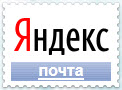 Яндекс.Почта — Post, Poste и Correo » Webtun - Обозреватель интернета.