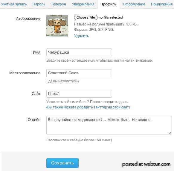 Как поставить на аву в вконтакте чтобы лайки сохранились