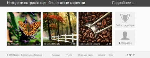 Где в интернете найти бесплатные «чистые» картинки для своего сайта
