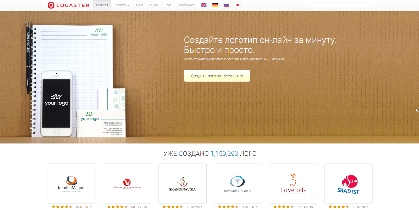 генератор логотипов онлайн: