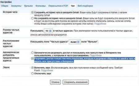 Что делать, когда контакт-лист в Google Talk переполнен?