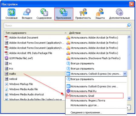 Настраиваем Gmail как стандартный почтовый клиент в Firefox 3