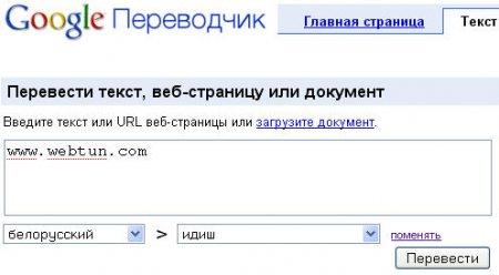 В Google Translate добавлен белорусский язык