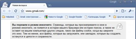Полезные советы по использованию Google Chrome