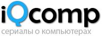 'iqcomp.ru