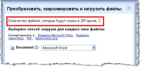 Экспорт из Документов Google в формат zip