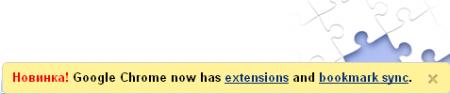 Немного поспешили с расширениями для Google Chrome