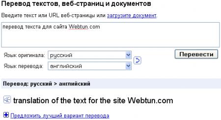 Google Translate теперь переводит вслух и на лету