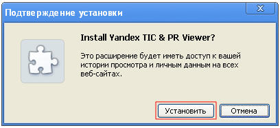 ТИЦ плагин для Google Chrome
