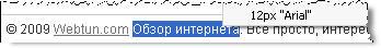 Расширение которое определяет шрифт контекста