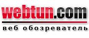 Хотите стать автором на сайте Webtun.com ?