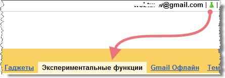 Как интегрировать Twitter и другие социальные сервисы в Gmail