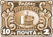 Яндекс.Почте уже 10 лет