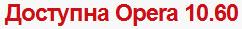 Летний релиз Opera 10.60 финальная версия
