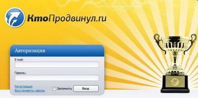Кто продвинул. ру