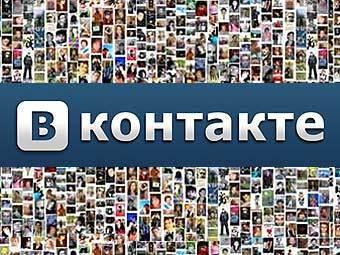 Все «Вконтакте» – родственники, друзья, жена и тёща!