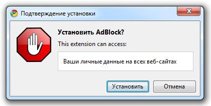 Chrome AdBlock теперь режит рекламу не загружая её!