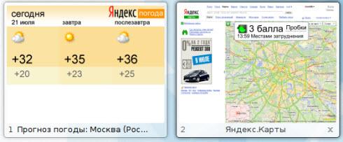 Яндекс.Карты и Яндекс.Погода теперь на SpeedDial