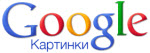 У сервиса Google Images обновился интерфейс