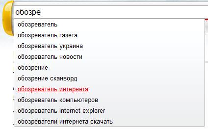 Поисковые подсказки от Яндекса