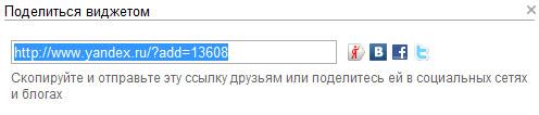 Яндекс виджеты