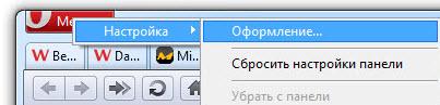 """Как убрать надпись """"Меню"""" в Opera 10.60?"""