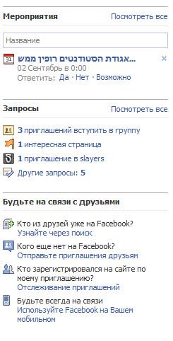Избавляемся от рекламы на Facebook