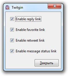 Twitgin — модуль для Pidgin, добавляющий поддержку Twitter