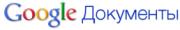 Web-приложения для совместной работы