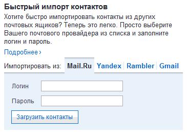 Новый почтовый сервис от Russia.ru