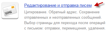 Отправка почты с внешних электронных адресов на Яндекс.Почте