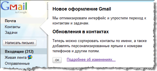 ����� ���������� Gmail