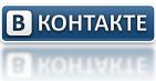 Vkontakte.ru: 10 интересных фактов о социальной сети №1