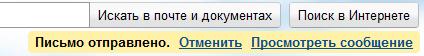 """В Gmail улучшена функция """"Отмена отправки письма"""""""