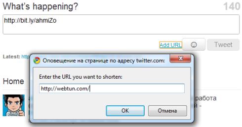 Удобные расширения для работы с Twitter