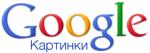Google Image теперь можно находить больше размеров для картинки