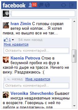 Виджет Яндекса показывает ленту событий Facebook
