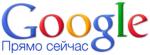 У поиска Google в реальном времени теперь своя домашняя страница