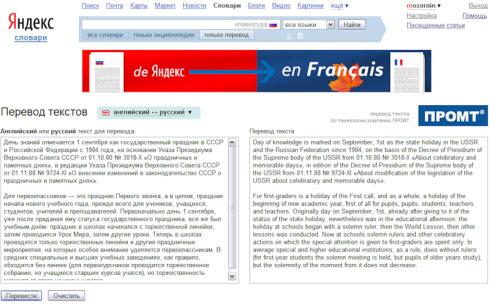 Яндекс.Словари — переводите тексты пачками
