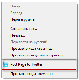Расширение TweetRight  для Google Chrome