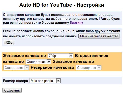 Auto HD for YouTube — автоматический выбор качества просмотра роликов на Youtube
