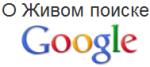 Google Instant — Живой поиск