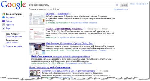 Предпросмотр страниц результатов поиска в Google