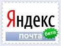 Яндекс.Почта 2010: обновления