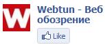 Страница Webtun на Facebook